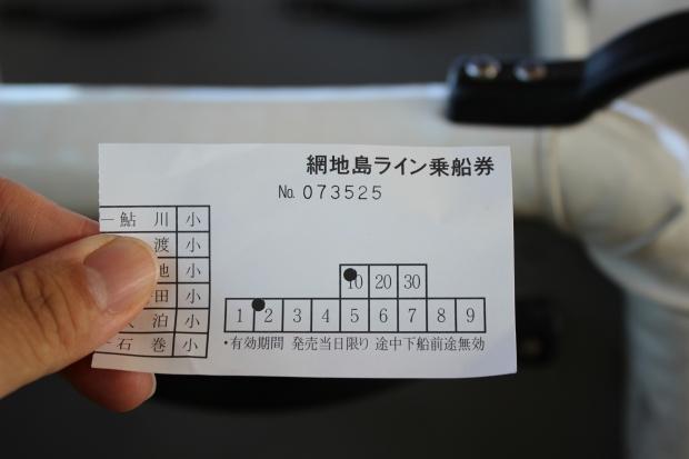 網地島ラインの料金徴収方法|猫島(猫の島)で有名な『田代島』を中心に巡る1泊2日石巻離島の旅