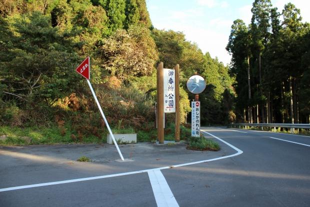 御番所公園の看板|猫島(猫の島)で有名な『田代島』を中心に巡る1泊2日石巻離島の旅