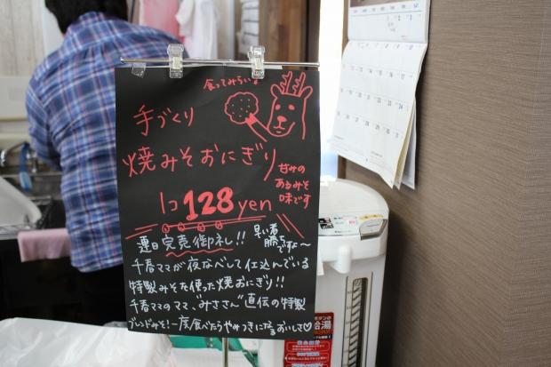 東洋館の焼きおにぎりのこだわり|猫島(猫の島)で有名な『田代島』を中心に巡る1泊2日石巻離島の旅
