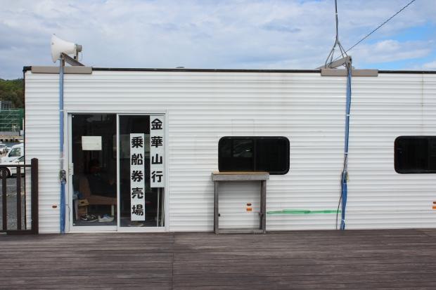 鮎川港の金華山行き定期船売場|猫島(猫の島)で有名な『田代島』を中心に巡る1泊2日石巻離島の旅