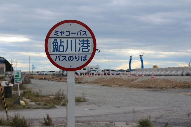 鮎川港バス停乗り場|猫島(猫の島)で有名な『田代島』を中心に巡る1泊2日石巻離島の旅