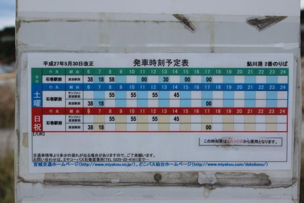 鮎川港バス停乗り場の時刻表|猫島(猫の島)で有名な『田代島』を中心に巡る1泊2日石巻離島の旅
