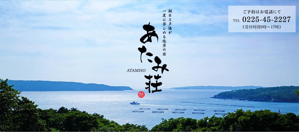宮城県石巻市牡鹿半島鮎川浜の漁師直営民宿「あたみ荘」です。朝日と夕陽が一度に楽しめる絶景、漁師直営だからこそできる新鮮でたっぷりの海鮮料理が自慢です。